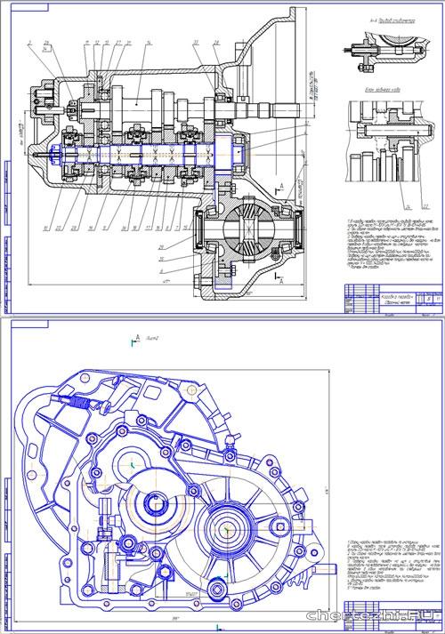 Фото №14 - схема кпп ВАЗ 2110