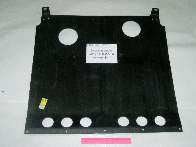 Фото №2 - защита поддона картера двигателя ВАЗ 2110