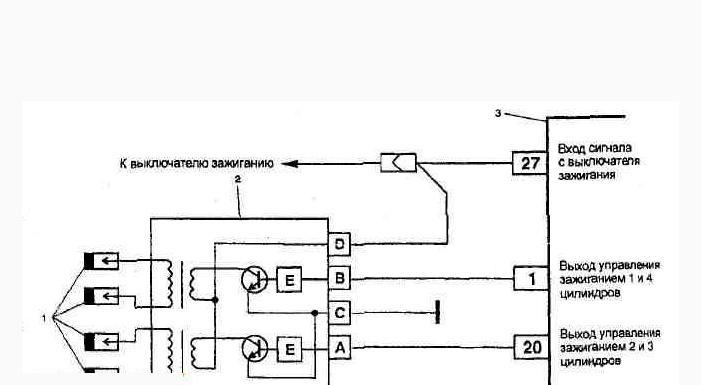Фото №3 - схема подключения катушки зажигания ВАЗ 2110 инжектор