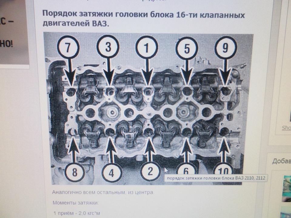 Фото №31 - порядок затяжки головки ВАЗ 2110 8 клапанов