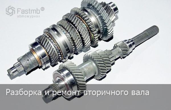 Фото №3 - вторичный вал кпп ВАЗ 2110