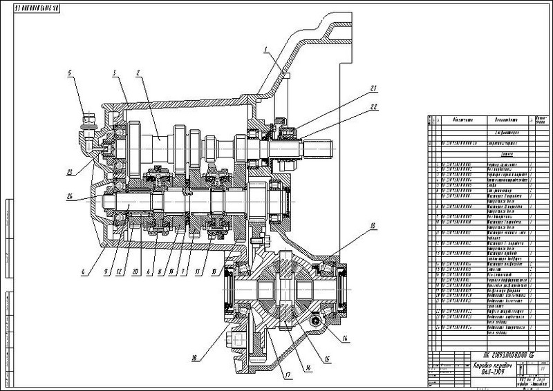Фото №5 - устройство кпп и главной передачи ВАЗ 2110