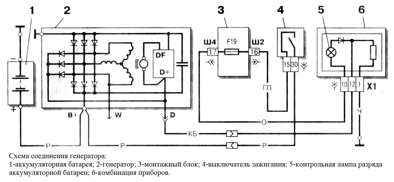 Фото №2 - схема генератора ВАЗ 2110