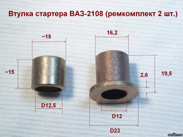 Фото №1 - втулки стартера ВАЗ 2110