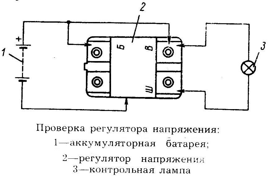 Регулятор напряжения ваз схема фото 620