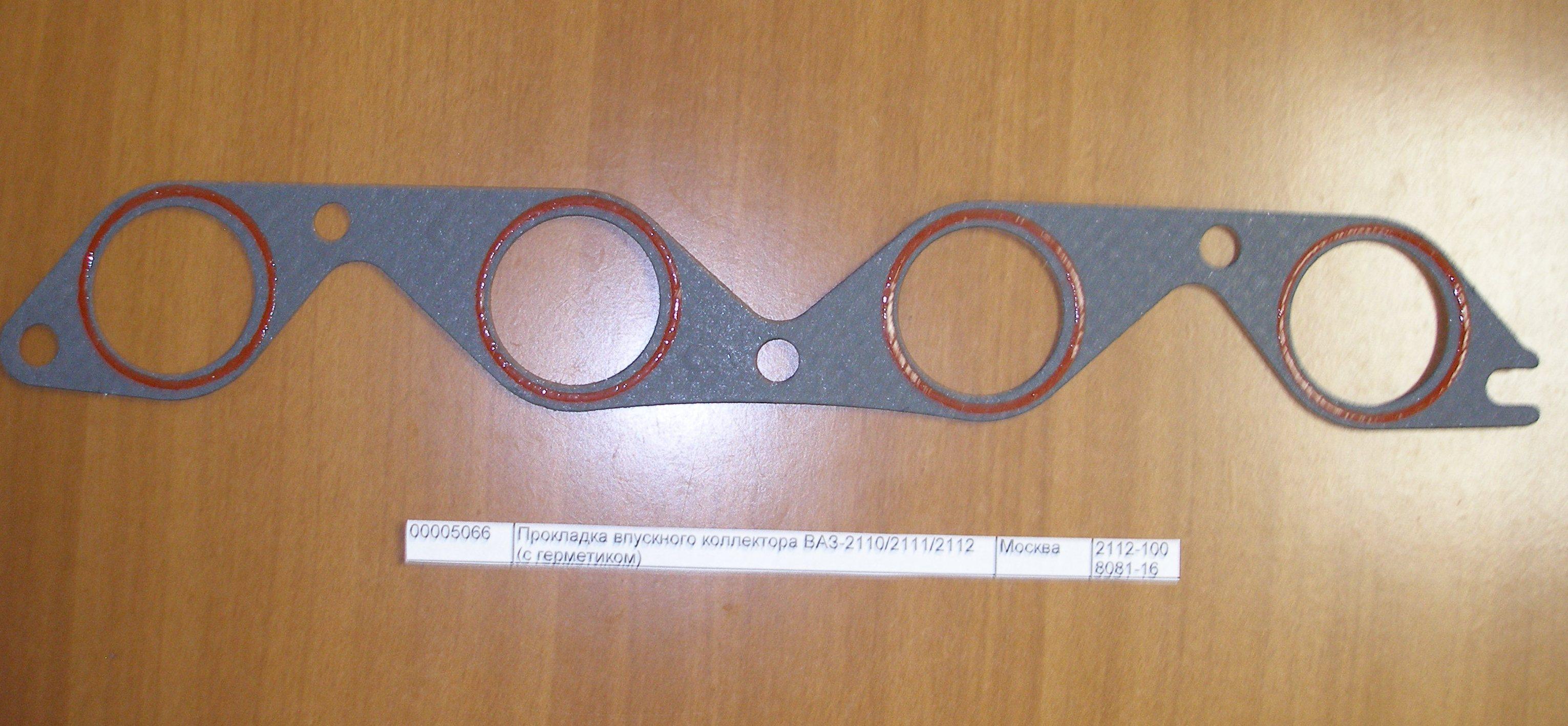 Фото №9 - замена прокладки впускного коллектора ВАЗ 2110