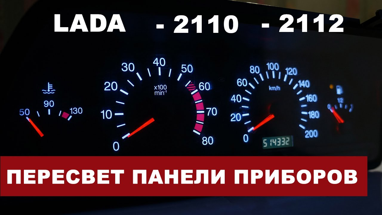 Фото №6 - приборная панель ВАЗ 2110