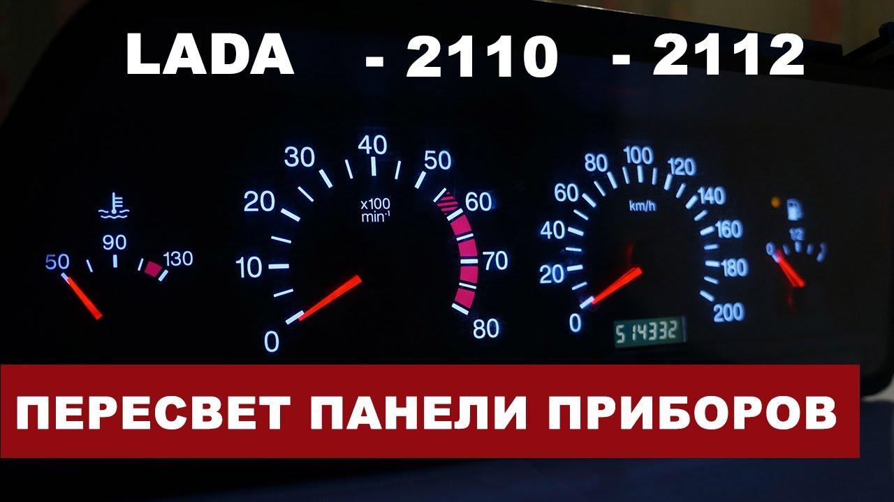 Фото №12 - доска приборов ВАЗ 2110