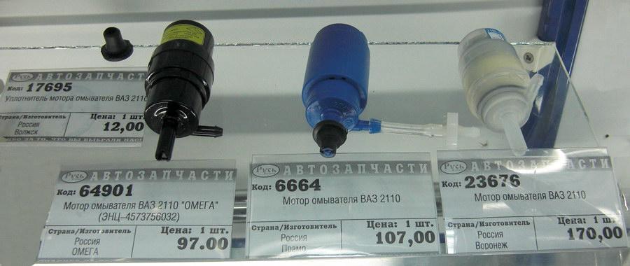 Фото №3 - насос омывателя лобового стекла ВАЗ 2110 характеристики