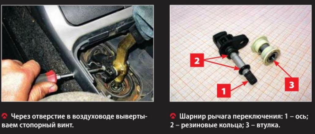Фото №1 - замена рычага кпп ВАЗ 2110