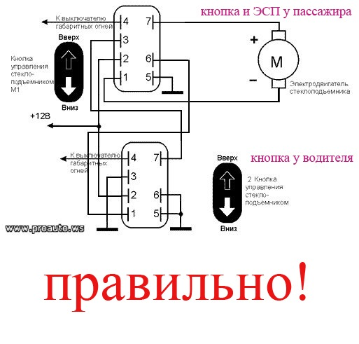 Фото №9 - как подключить стеклоподъемники на ВАЗ 2110