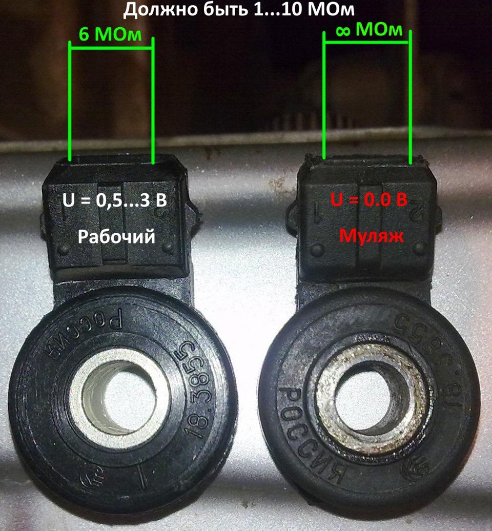 Фото №21 - датчик детонации ВАЗ 2110 8 клапанов проверка