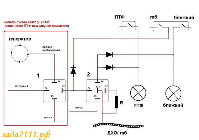 Фото №31 - схема подключения дхо на ВАЗ 2110