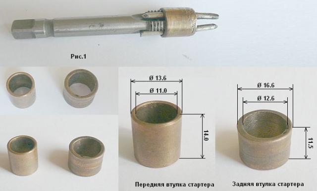 Фото №34 - замена втулки стартера ВАЗ 2110