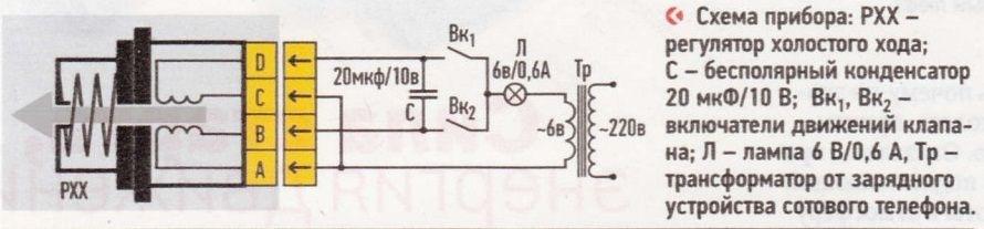 Фото №2 - как проверить мультиметром рхх ВАЗ 2110