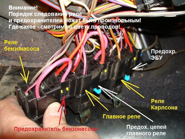 Фото №14 - реле топливного насоса ВАЗ 2110