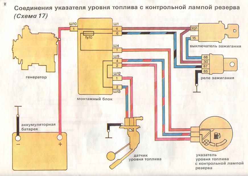 Фото №1 - не работает датчик бензина ВАЗ 2110