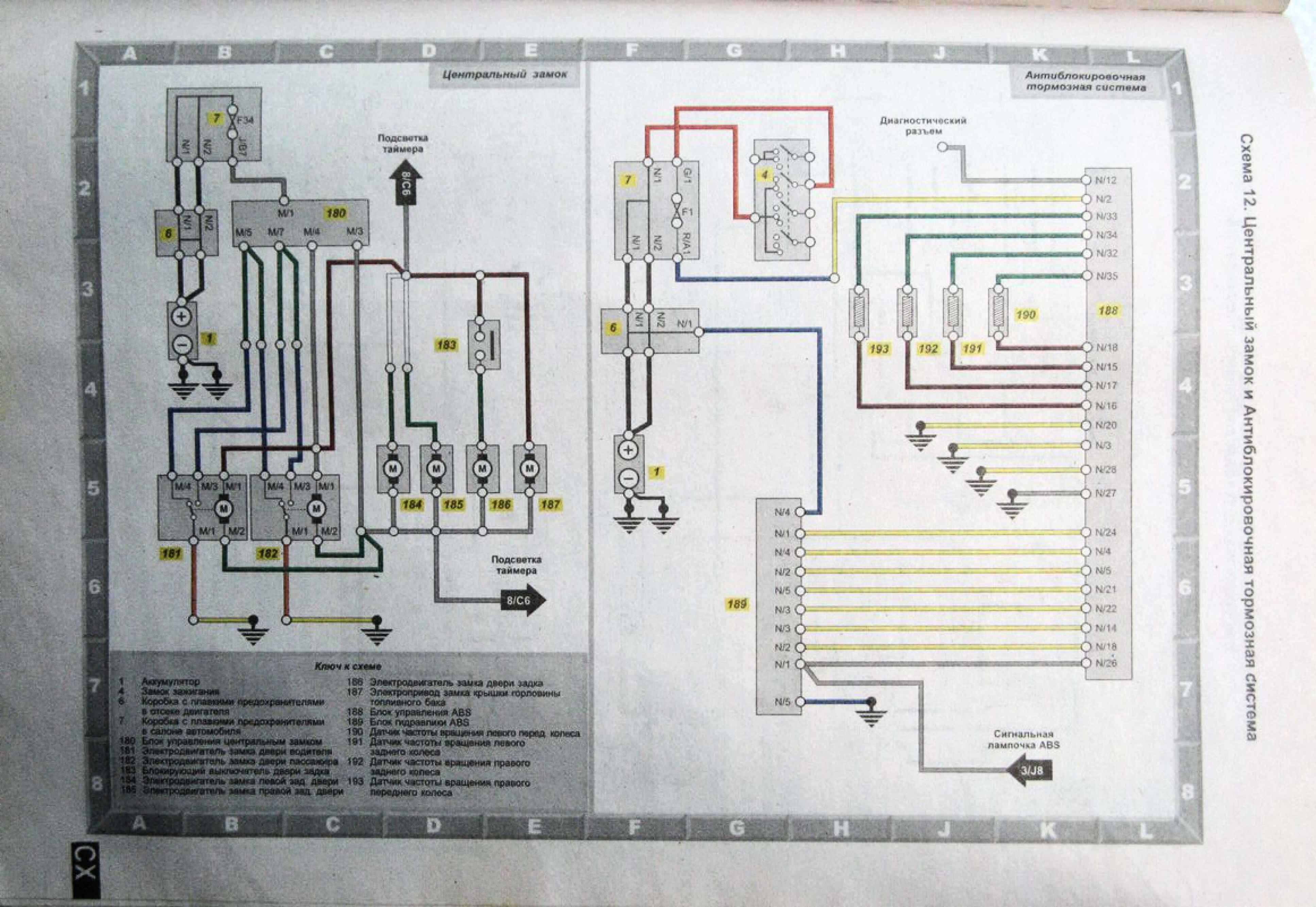 Фото №20 - схема подключения центрального замка ВАЗ 2110
